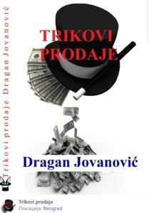 , Trikovi prodaje elektronsko izdanje, Trikovi prodaje